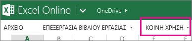 """Εντολή """"Κοινή χρήση"""" στην κορδέλα του Excel Online σε προβολή ανάγνωσης"""