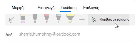 Ένα στιγμιότυπο οθόνης του κουμπιού καμβά σχεδίασης