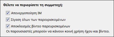Στιγμιότυπο οθόνης από επιλογές σύσκεψης για τον περιορισμό της συμμετοχής