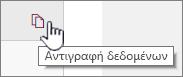 Κάντε κλικ στο εικονίδιο δεδομένα Αντιγραφή για να αντιγράψετε τα τρέχοντα δεδομένα τμήματος web