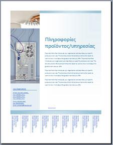 Πρότυπο φέιγ βολάν (σχέδιο Ανοιχτό μπλε) στο Office Online