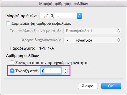 """Για να ορίσετε έναν αρχικό αριθμό σελίδας, επιλέξτε """"Έναρξη σε"""" και πληκτρολογήστε έναν αριθμό."""