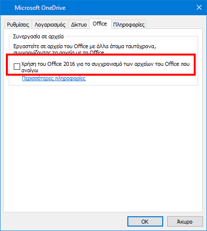 """Καρτέλα """"Αποστολή"""" του Office στις ρυθμίσεις του OneDrive"""