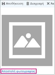 """Αποστολή φωτογραφιών παράθυρο διαλόγου με """"Αποστολή φωτογραφιών"""" Επισήμανση"""