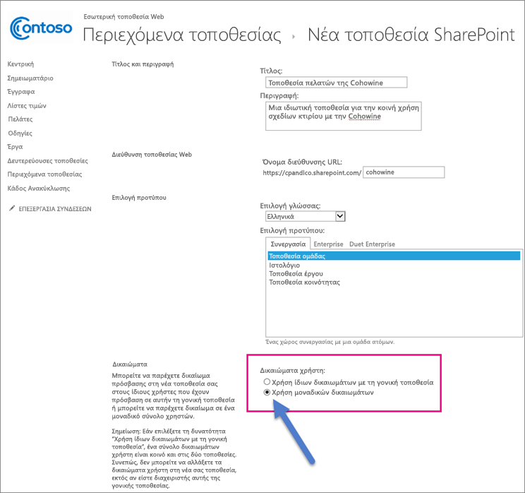 """Στη σελίδα νέων τοποθεσιών του SharePoint, επιλέξτε """"Μοναδικά δικαιώματα""""."""