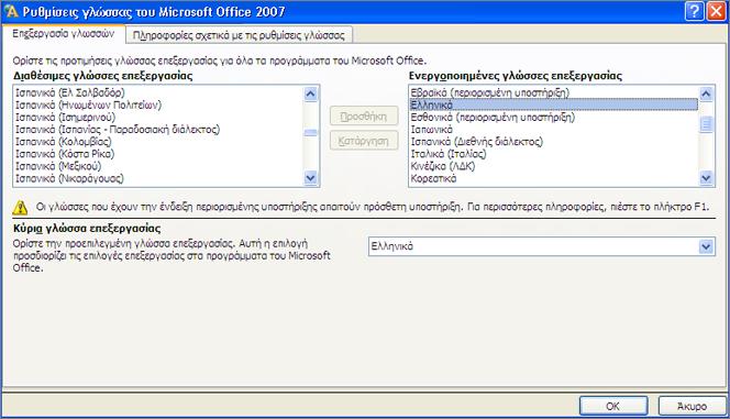Ρυθμίσεις γλώσσας στο Office 2007