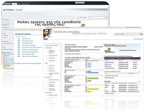Τοποθεσίες που δημιουργείτε με το SharePoint Designer 2010