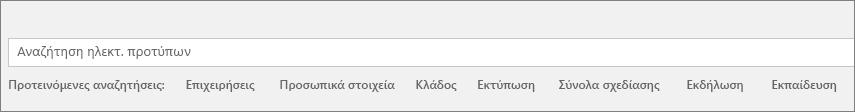 Εμφανίζεται το πλαίσιο αναζήτησης για την εύρεση ηλεκτρονικών προτύπων του Word.