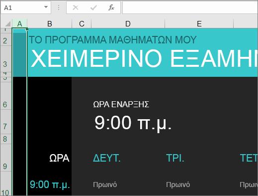 """Προηγούμενη έκδοση του προτύπου Excel """"Διαχείριση μαθημάτων σχολής"""" χωρίς περιγραφή για κάθε στοιχείο."""