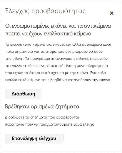 Έλεγχος μηνύματος ηλεκτρονικού ταχυδρομείου για ζητήματα προσβασιμότητας στο Outlook στο web.