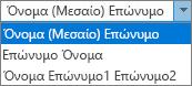 Επιλογές του Outlook για τα άτομα, που εμφανίζει το πλήρες όνομα σειρά λίστα επιλογών.