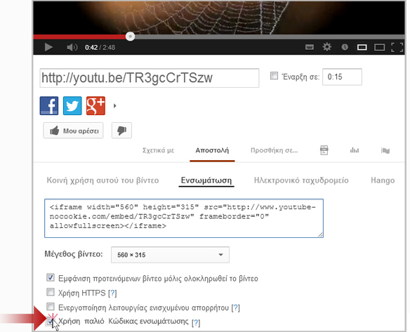 Σύνδεση με αρχείο βίντεο στο YouTube