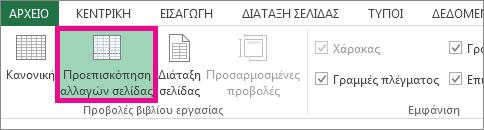 """Κάντε κλικ στην επιλογή """"Προεπισκόπηση αλλαγών σελίδας"""" στην καρτέλα """"Προβολή"""""""