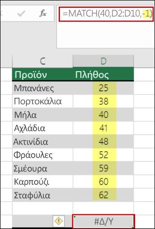 συνάρτηση MATCH του Excel