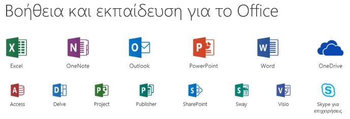 Επιλογές υποστήριξης για το Microsoft Office