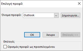 """Αποδοχή της προεπιλεγμένης ρύθμισης του Outlook στο παράθυρο διαλόγου """"Επιλογή προφίλ"""""""