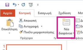 """Η επιλογή """"Νέα διαφάνεια"""" είναι στην καρτέλα """"Αρχική σελίδα""""."""