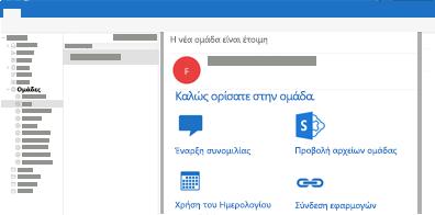 Προβολή και ανάγνωση ή απάντηση σε ομαδικές συνομιλίες στο Outlook για Mac
