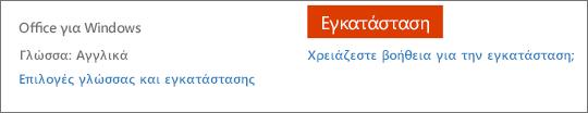Επιλογές γλώσσας και εγκατάστασης για το Office 365