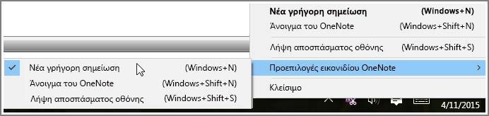 Στιγμιότυπο οθόνης της περιοχής ειδοποιήσεων με επιλογές του OneNote.
