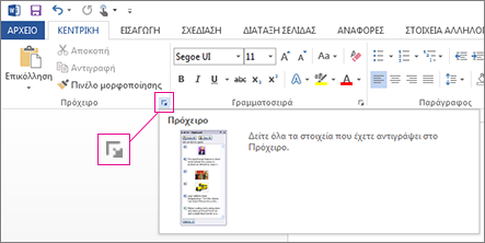 Άνοιγμα του Προχείρου του Office στο Word 2013