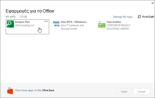 """Στιγμιότυπο οθόνης της σελίδας του Office fpr εφαρμογές στην ενότητα """"οι εφαρμογές μου"""", όπου μπορείτε να αποκτήσετε πρόσβαση και να διαχειριστείτε τις εφαρμογές του έργου σας."""