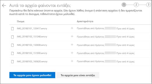"""Στιγμιότυπο οθόνης της δεξιάς οθόνης """"να εμφανίζονται αυτά τα αρχεία"""" στην τοποθεσία Web του OneDrive"""