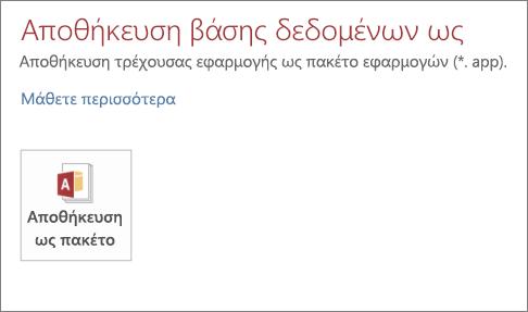 """Η επιλογή """"Αποθήκευση ως πακέτου"""" στην οθόνη """"Αποθήκευση ως"""" για μια εφαρμογή Access εσωτερικής εγκατάστασης"""