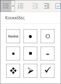 """Κουμπί λίστας με κουκκίδες επιλεγμένο στην κορδέλα του μενού """"Κεντρική"""" στο OneNote για Windows 10."""
