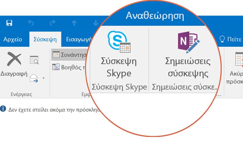 Συνεργασία με το Skype και το OneNote