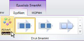 Αλλάξτε το χρώμα του γραφικού SmartArt.
