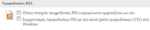 """Συγχρονισμός τροφοδοσιών RSS με το πλαίσιο ελέγχου """"Κοινή λίστα τροφοδοσιών"""""""