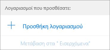 """Το παράθυρο διαλόγου """"Προσθήκη λογαριασμού"""" στη σελίδα υποδοχής της εφαρμογής Αλληλογραφία"""