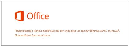 Πρόβλημα εισόδου στο λογαριασμό Microsoft