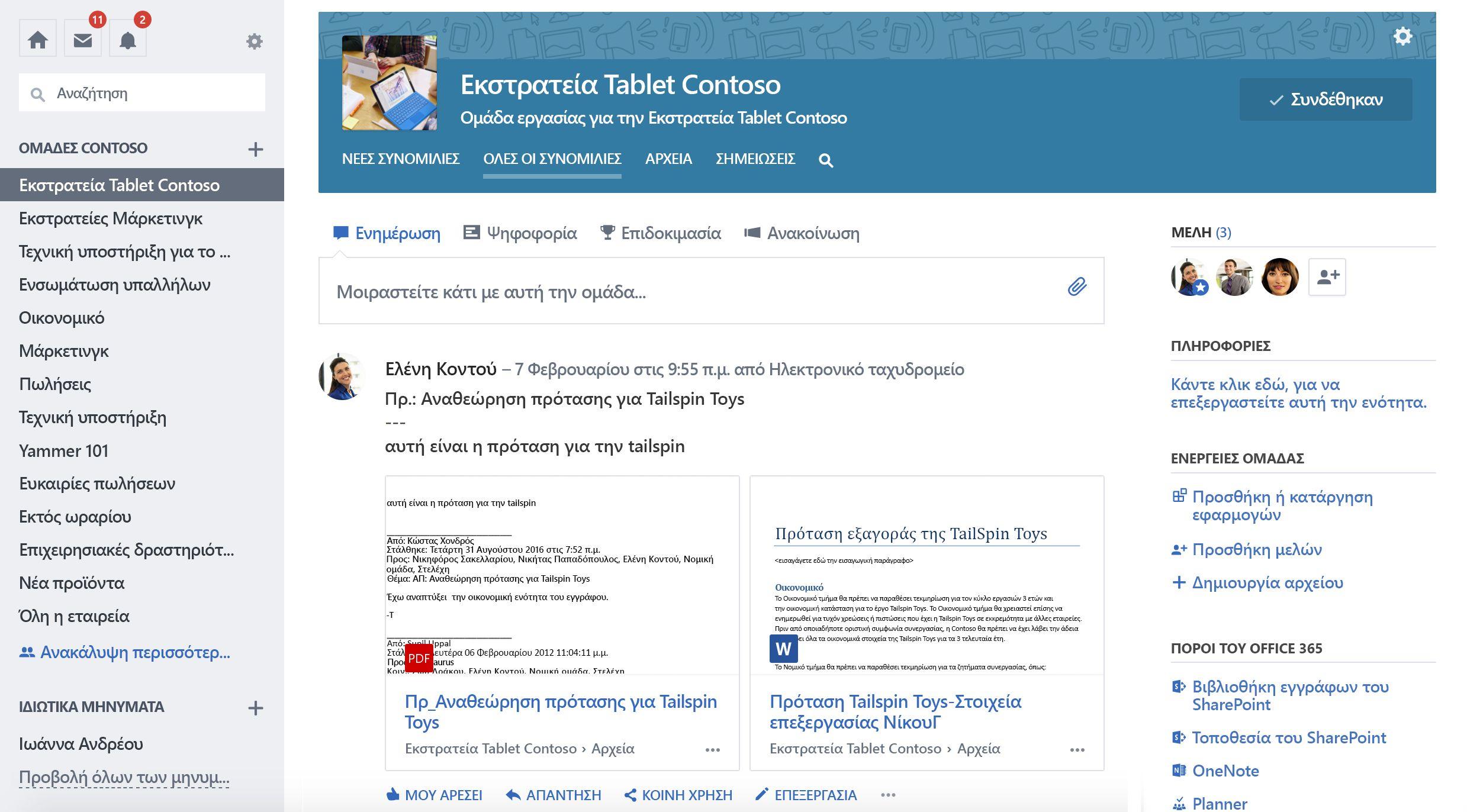 Στιγμιότυπο οθόνης του Office 365 συνδεδεμένο συνομιλίες ομάδας Yammer