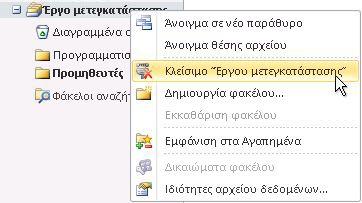 Εντολή 'Κλείσιμο' του αρχείου δεδομένων του Outlook (.pst)