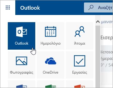 Στιγμιότυπο οθόνης του πλακιδίου του Outlook στην εκκίνηση εφαρμογών