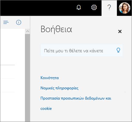 Στιγμιότυπο οθόνης με το παράθυρο Βοήθειας του OneDrive.