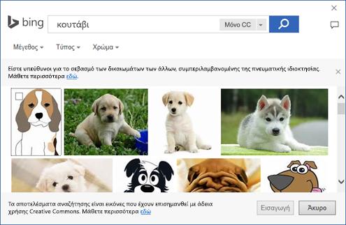 Στιγμιότυπο οθόνης του παραθύρου διαλόγου όπου μπορείτε να προσθέσετε εικόνες clip art στις εφαρμογές του Office.