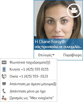 Στιγμιότυπο οθόνης ειδοποίησης κλήσης βίντεο με την εικόνα της επαφής στην επάνω γωνία