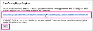 ημερολόγιο Google - πλαίσιο διεύθυνσης ημερολογίου