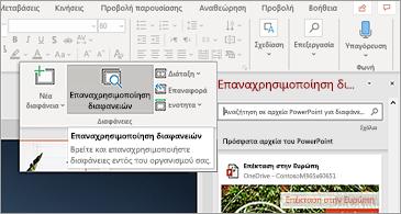 """Κουμπί """"επαναχρησιμοποίηση διαφανειών"""" και άνοιγμα παραθύρου στο PowerPoint"""