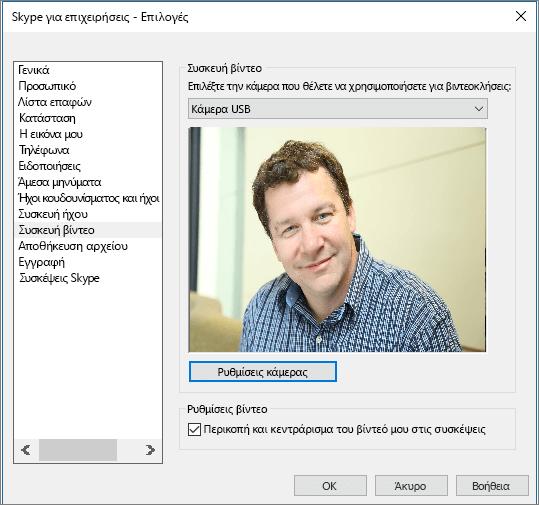 """Στιγμιότυπο οθόνης με τη σελίδα """"Συσκευές βίντεο"""" του παραθύρου διαλόγου """"Επιλογές του Skype για επιχειρήσεις""""."""