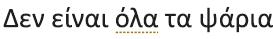 Μια εγγραφή στυλ λάθος που επισημαίνεται με χρυσό διάστικτη υπογράμμιση