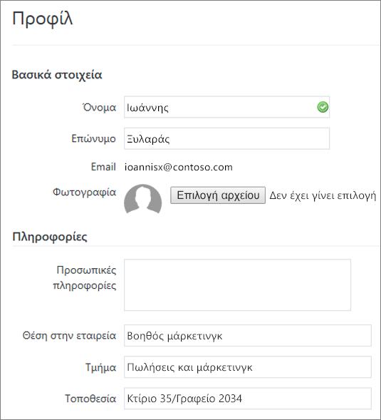 Στιγμιότυπο οθόνης από την επεξεργασία του προφίλ ενός χρήστη Yammer