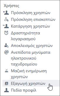 Μενού εξαγωγή τους χρήστες του Yammer