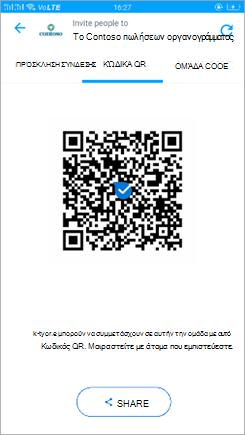 Στιγμιότυπο οθόνης της σελίδας κωδικού QR στο Kaizala