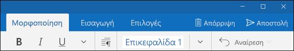 """Καρτέλα """"Μορφή"""" στην εφαρμογή """"Αλληλογραφία"""" του Outlook"""