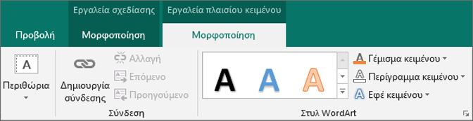 Κάντε κλικ στην επιλογή περίγραμμα κειμένου