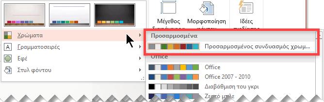 """Αφού ορίσετε έναν προσαρμοσμένο συνδυασμό χρωμάτων, αυτός θα εμφανιστεί στο αναπτυσσόμενο μενού """"Χρώματα"""""""